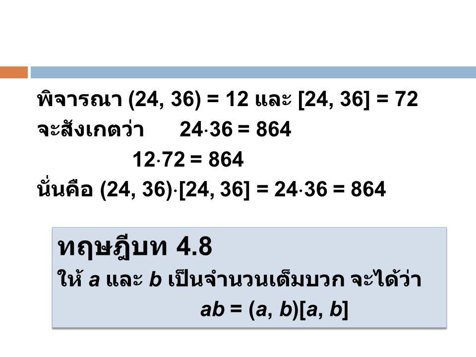 พิจารณา (24, 36) = 12 และ [24, 36] = 72 จะสังเกตว่า 2436 = 864 1272 = 864 นั่นคือ (24, 36)[24, 36] = 2436 = 864